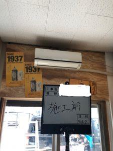 エアコン取り替え工事